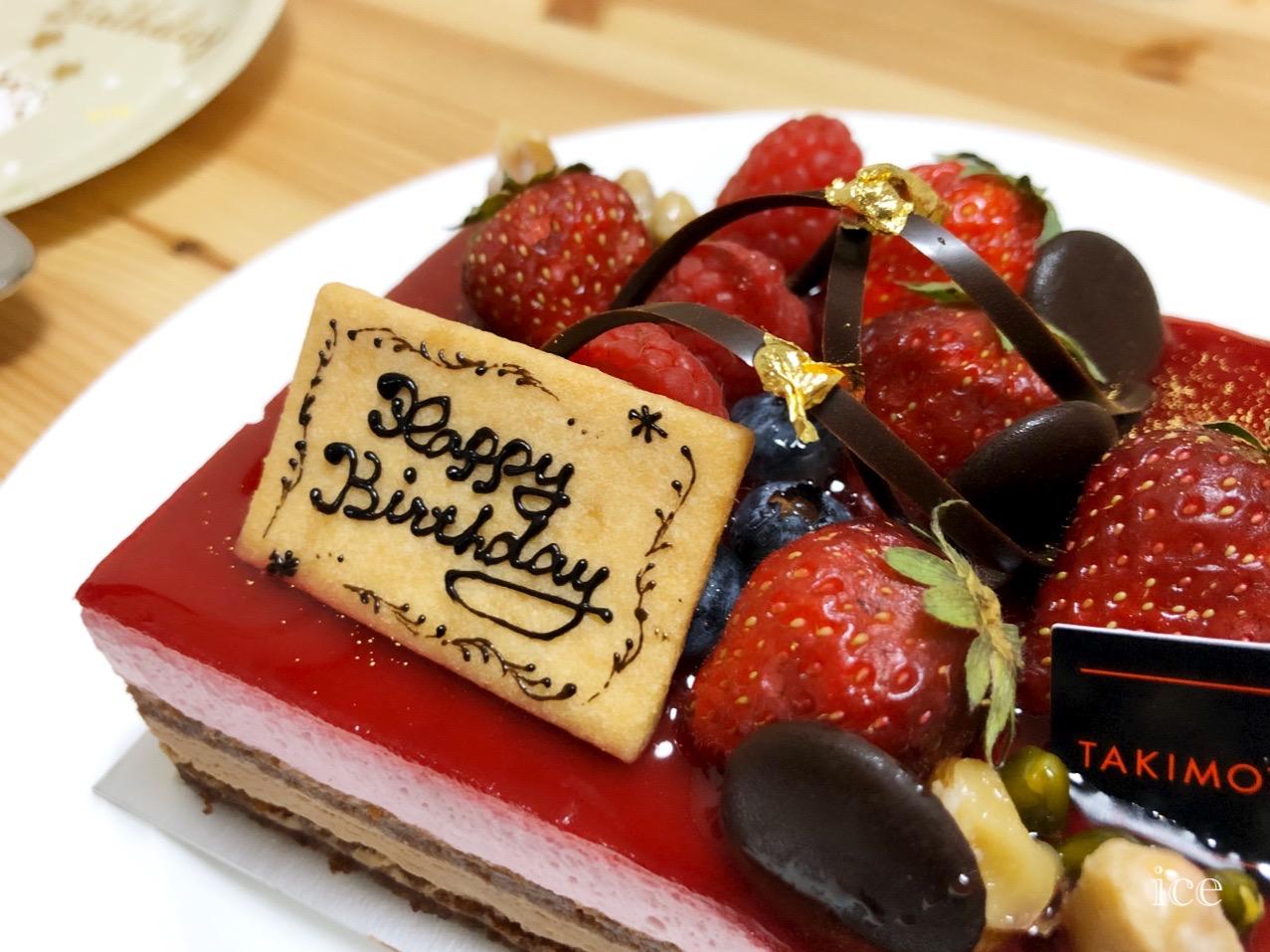 タキモト 誕生日ケーキ