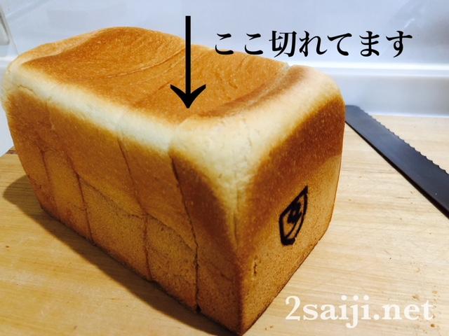 カフェタナカ生食パン