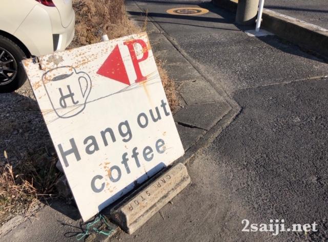 ハングアウトコーヒー