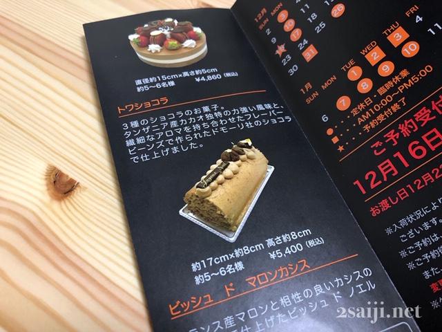タキモト クリスマスケーキ