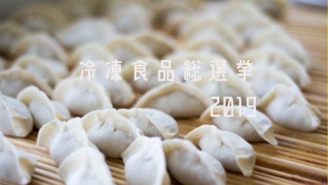 冷凍食品総選挙2019