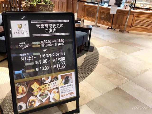 カフェタナカ稲沢