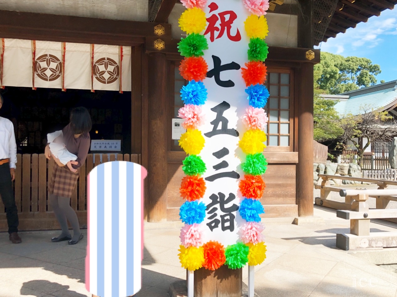 真清田神社 七五三