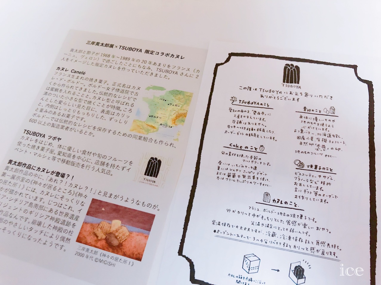 TSUBOYA カヌレ