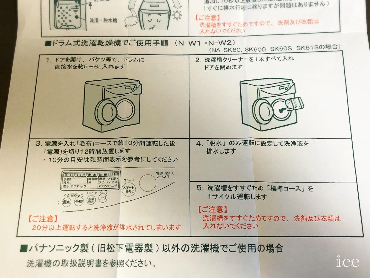 カビ ならない なく 槽 洗濯