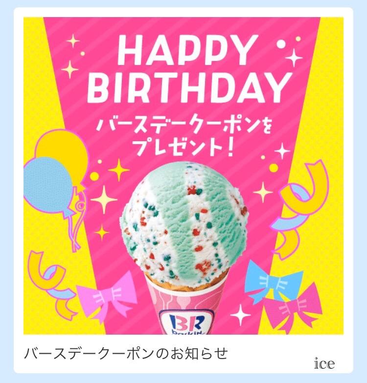 31 サーティワン 誕生日