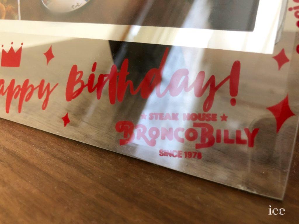 ブロンコビリー 誕生日