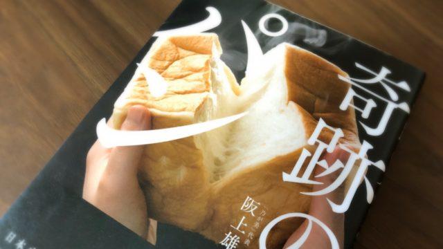 奇跡のパン 乃が美