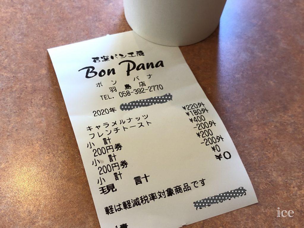 ボンパナ 羽島 ランチ