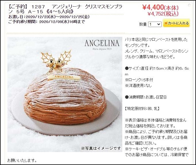 アンジェリーナ クリスマスケーキ