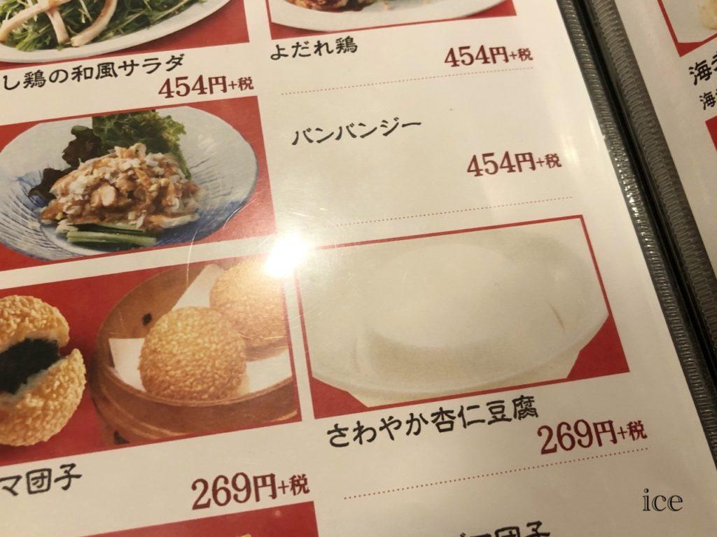 大阪王将 杏仁豆腐