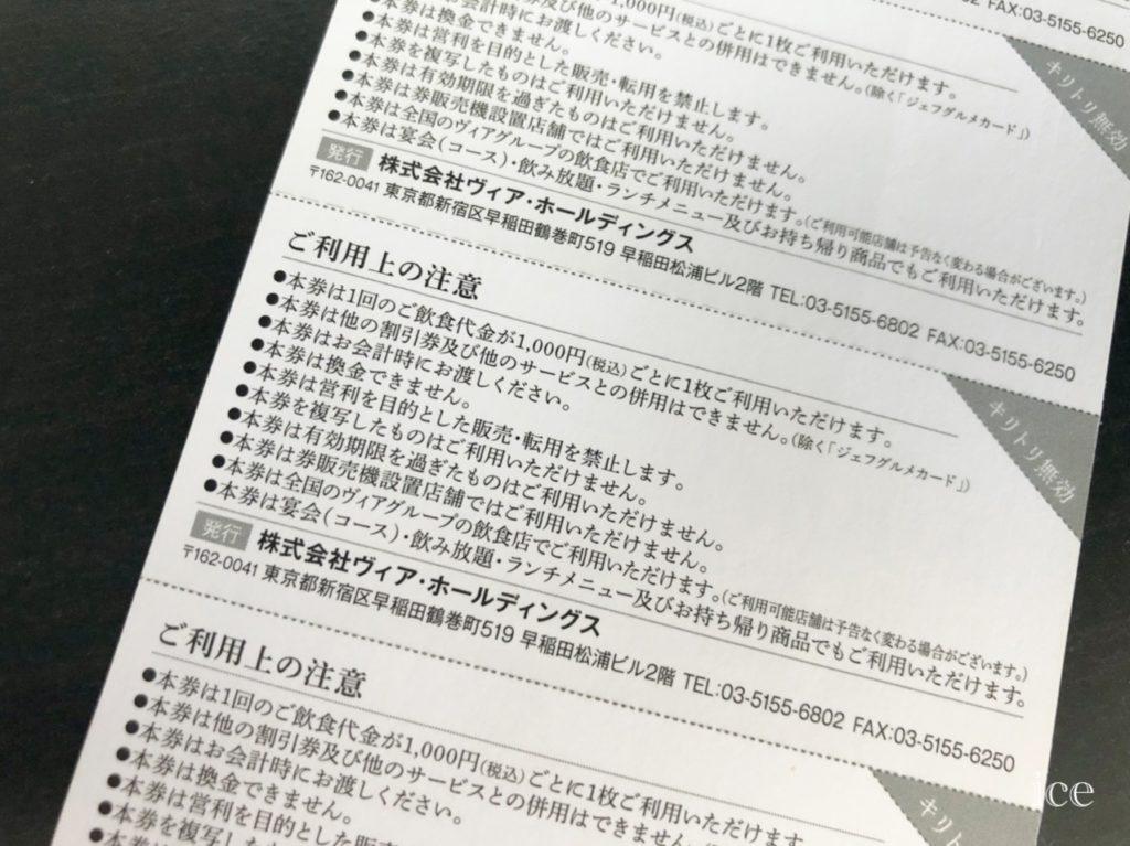 キリオ パステル 株主優待