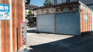野田屋 駐車場