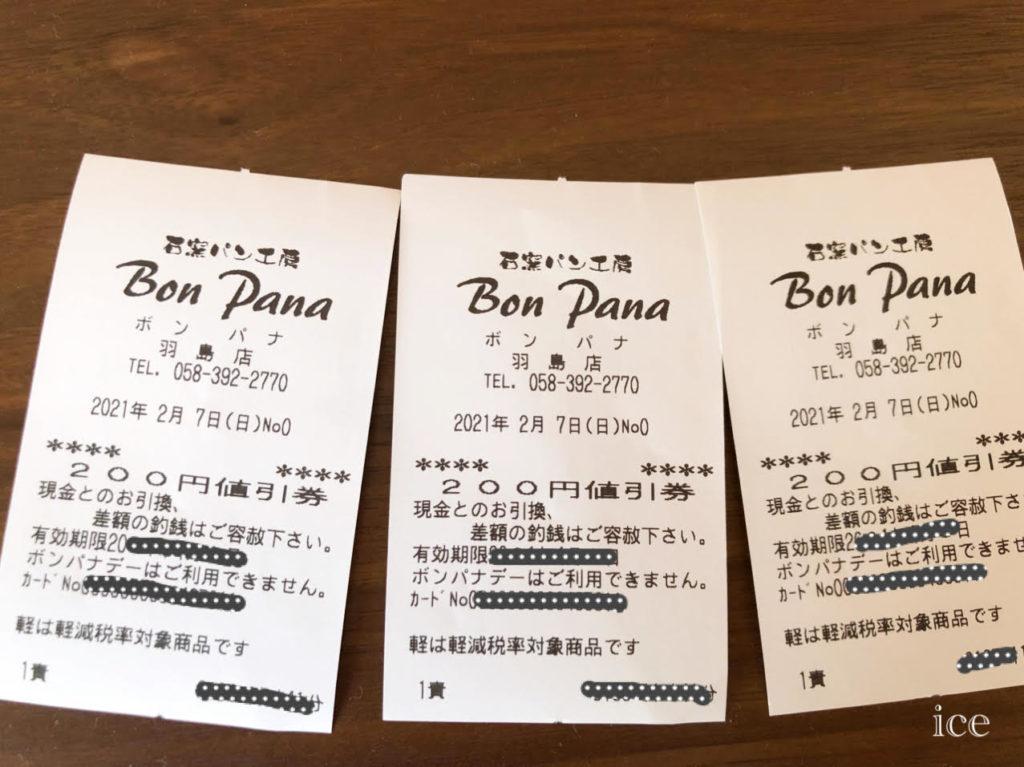 ボンパナ羽島 200円値引券