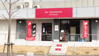 ル・ミトロン 稲沢