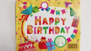 ココス 誕生日特典 写真