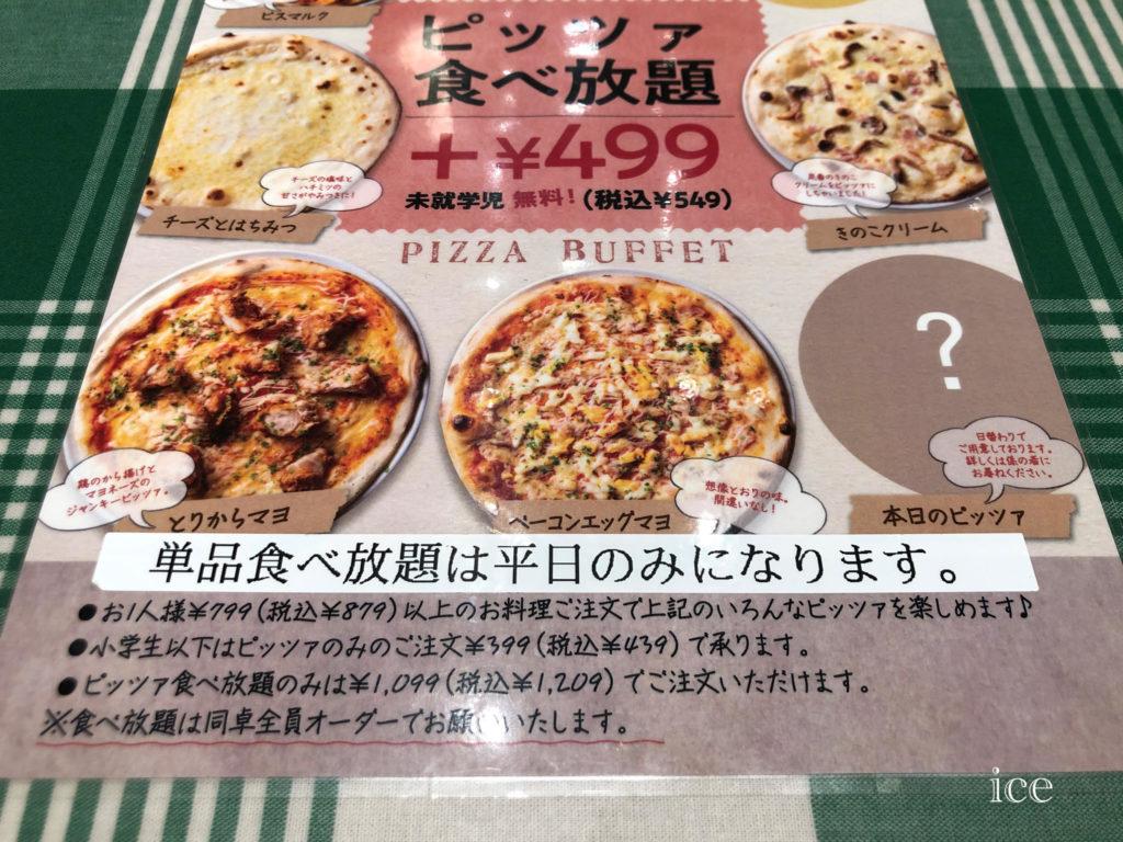 パステル ピザ食べ放題 値段