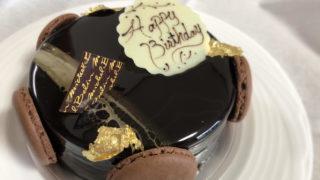 ミッシェルブラン 誕生日ケーキ